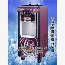 商用冰淇淋機銷售原裝現貨,信譽保證,冰淇淋機哪個牌子好
