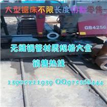供应45#钢无缝钢管273*8,45#钢无缝钢管,现货全新