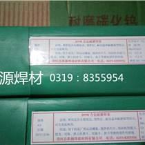 D507耐磨堆焊焊条阀门焊条