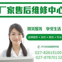 武漢松下微波爐售后維修電話>武昌(漢口+漢陽)官方點