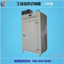 工業大型五谷雜糧烘焙箱(烤箱)_定時定溫恒溫烤箱