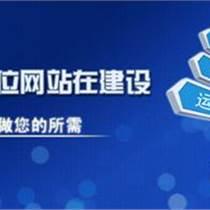 淄博政府网站建设|淄博网泰科技|政府网站建设报价