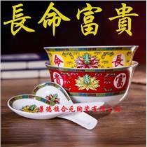 廠家直銷家中長輩九十歲生辰答謝禮品陶瓷壽碗