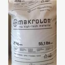 德國拜耳Makrolon  2456食物聯絡質量