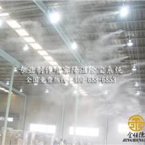 湖北武汉喷雾降温除尘,喷雾除尘设备公司,喷淋降尘公司
