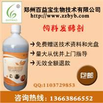 如何購買百益寶飼料發酵劑發酵豆渣做飼料