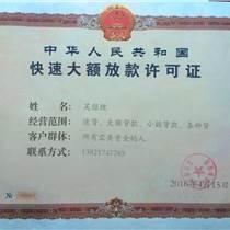 天津无抵押贷款,需要贷款就找正规途径