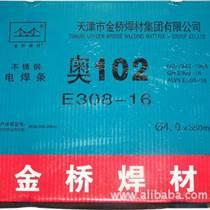 【金橋焊條3.2價格|金橋電焊條3.2型號規格】不銹鋼焊條