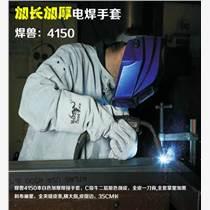 焊兽牌手套4150-17 电焊手套 工业手套 劳保手套 手套