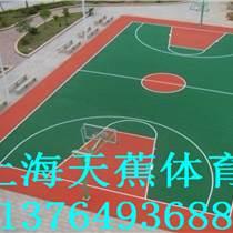 徐州學校塑膠籃球場施工價格
