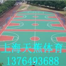 室外塑胶篮球场南京塑胶篮球场