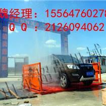 辽宁工地自动冲洗设备