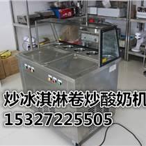 武漢炒冰淇淋卷機銷售廠家直銷