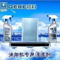 油煙機重油污清潔用品代理,廚房電器經銷商增值項目
