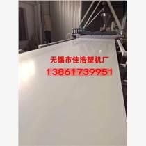 PVC地板基材生產線機械設備無錫佳浩高科技產品