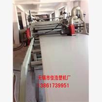 PVC发泡板生产线设备佳浩专业制造设备厂家
