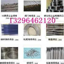 不銹鋼焊材價格