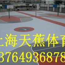 寧波EPDM塑膠籃球場報價
