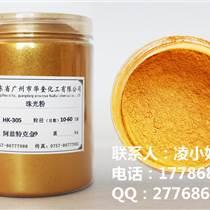 佛山油漆金色珠光粉供應廠家直銷