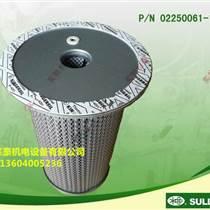 寿力油细分离器02250061-137/138