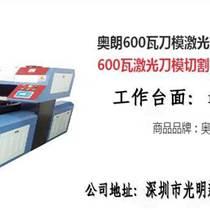 深圳奧朗激光激光刀模切割機供應廠家直銷