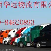西安到永登物流貨物運輸公司