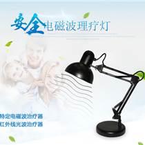 溫熱儀醫用家用神燈治療儀烤燈