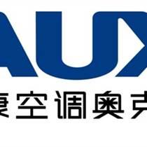 AUX+昆山奥克斯空调售后维修电话+官方