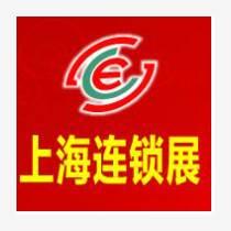 SFE第25屆上海國際連鎖加盟展覽會