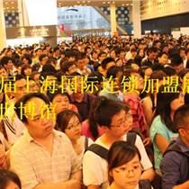 第25屆上海加盟展 11月4-6日 上海世博展覽館