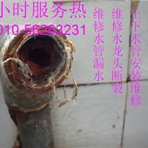 海淀区清上园水管漏水维修56263231更换马桶水箱配件安装阀门