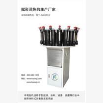 硅藻泥色漿調色機 全自動進口調色機 涂料調色機