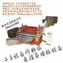 清倉甩賣二手鋁板矯直機生產線