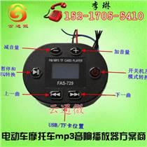 專業研發摩托車mp3音響方案 12V電動車音樂播放器方案