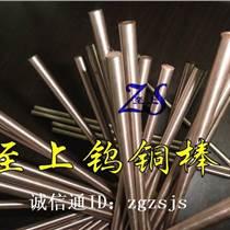 电火花电焊钨铜棒W75