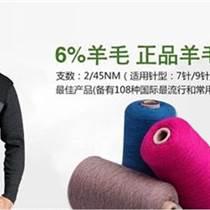 桥头毛衣纱线|鸿企纺织|毛衣纱线批发