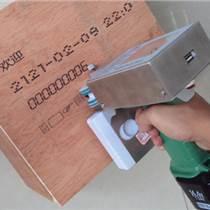 云南手持噴碼機 紙箱打碼機