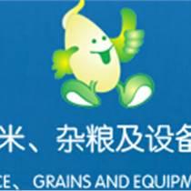 2016上海大米展