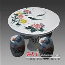 供應陶瓷桌椅 陶瓷桌椅批發價格 專業定制陶瓷桌椅廠家