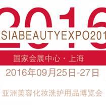 2016亞洲美容化妝洗護用品博覽會ABE