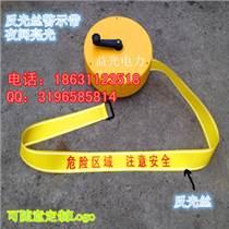 石家庄益光安全警示带 电力反光安全警示带 供应安全可靠