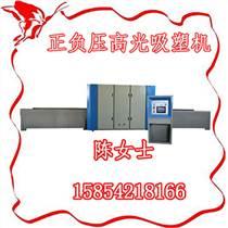正負壓吸塑機高光pvc覆膜機