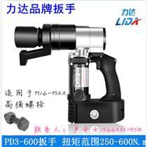 力达品牌电动扭矩扳手/扭矩型扳手/PD3-600高强度大六角螺栓