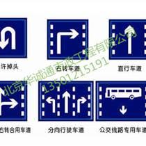 北京華誠通道路交通標志牌圖片