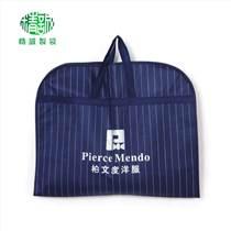 廈門生產福建西裝袋供應量大從優 精誠制袋