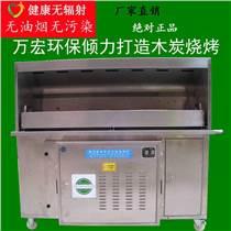 廠家熱銷環保無煙木炭燒烤機