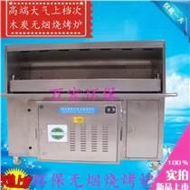 廣東廠家供應環保木炭無煙燒烤爐