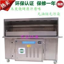 廣東廠家熱銷環保木炭無煙燒烤車