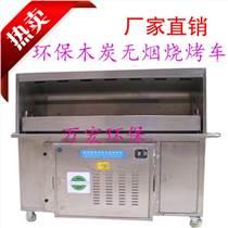 廣東廠家熱銷環保木炭無煙燒烤機