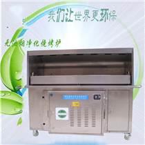 廣東廠家供應木炭無煙燒烤設備